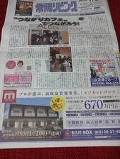 茨城県南地域の生活情報誌「常陽リビング」(1月28日発行)に記事が掲載されました。