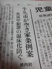 牛久市が茨城県内初の空き家条例を制定し、適正管理と活用をめざす
