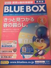関東版 賃貸の無料情報誌「BLUE BOX」を発行しました!