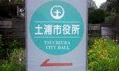 土浦市神立町の「メゾネットパーク」大人気満室につき、土浦市内の大家さんを探しています!