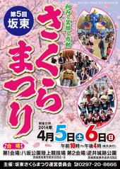 桜祭り!!