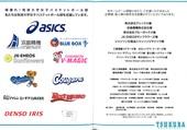 「第65回関東大学女子バスケットボールリーグ戦  筑波大学ホームゲーム」に協賛しました!