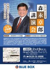 今週末は森永卓郎講演会!