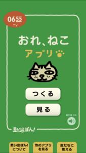 猫好きさんにおススメアプリ
