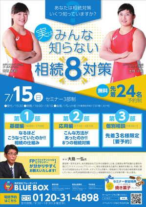 7月15日柏市相続税セミナー(表)ol-1.jpg
