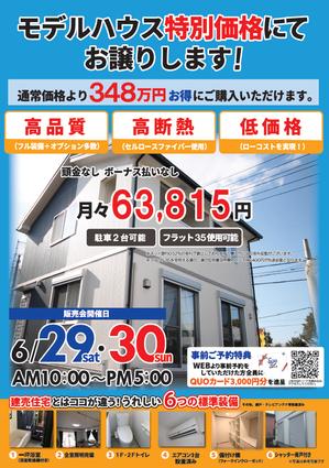 6月29・30日売買イベントチラシ(表).png