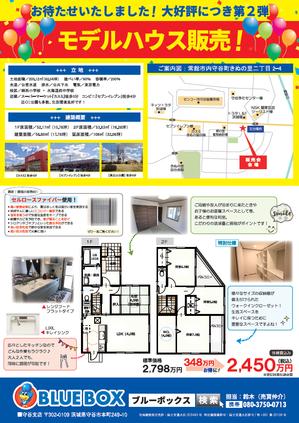 6月29・30日売買イベントチラシ(裏).png