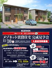 11月メゾネット賃貸完成見学会