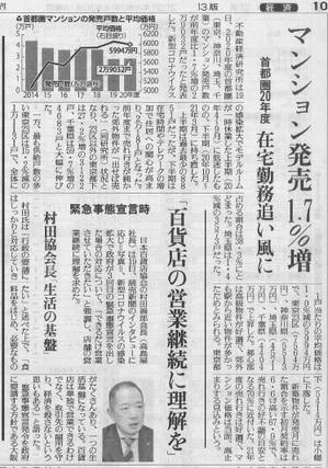 【読売新聞】マンション発売1.7%増.jpg
